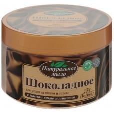 Мыло шоколадное, 450 г