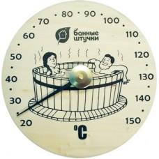"""Термометр для бани и сауны """"Удовольствие"""""""