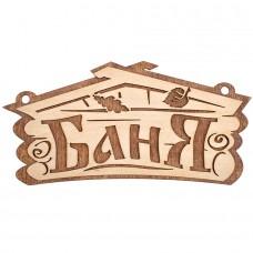 """Табличка Баня 26*13см """"Банные штучки"""""""