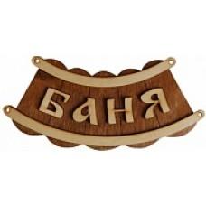 "Табл. д/бани  ""Баня шайка"""