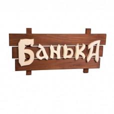 """Табличка деревянная Банька 60х30х5см, липа, """"Банные штучки"""""""