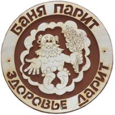 """Табл. д/бани  """"Баня парит - здоровье дарит"""""""