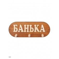 """Вешалка """"Банька"""" 3 крепления ВБМ"""