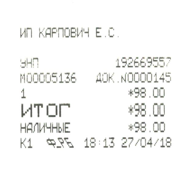 Кассовый чек интернет-магазина Mir-para.by